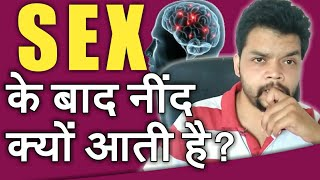 Why Sleeping After Intercourse || Sex Knowledge || Health Tips