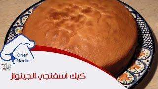 getlinkyoutube.com-كيك اسفنجي الجينواز بدون محسنات الشيف نادية | génoise facile sans levure