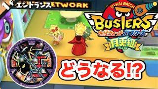 getlinkyoutube.com-【月兎組】覚醒前のエンマ大王メダル読み取るとどうなる!?3DS妖怪ウォッチバスターズ  Yo-kai Watch