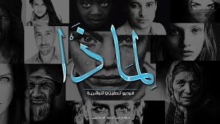 getlinkyoutube.com-لماذا - رسالة للإنسانية | why - a message for humanity