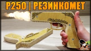 getlinkyoutube.com-Как сделать P250 стреляющий резинками?