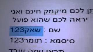 getlinkyoutube.com-מיקמק חינם עובד 100%