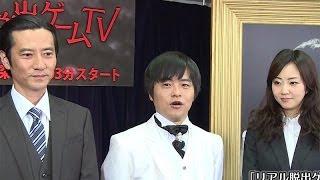 getlinkyoutube.com-視聴者参加型番組「リアル脱出ゲームTV」 バカリズムらからスペシャルメッセージ