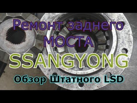 Ремонт заднего моста SsangYong, замена дифференциала, обзор штатного LSD замена на НИРФИ