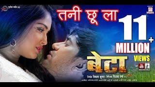 "getlinkyoutube.com-Tani Chhoo La | Beta | Bhojpuri Movie Song | Dinesh Lal Yadav ""Nirahua"", Aamrapali"