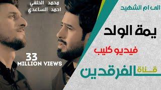 getlinkyoutube.com-يمة الولد | احمد الساعدي | محمد الحلفي |   مواساة لام الشهيد | 2015 |  Video Clip