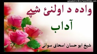 getlinkyoutube.com-sheikh abu hassaan swati pashto bayan - د واده د اولنۍ شپې اداب