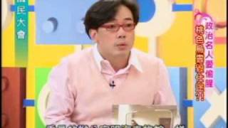 getlinkyoutube.com-國民大會:政治名人愛偷腥(5/5) 20091118