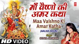 getlinkyoutube.com-Maa Vaishno Ki Amar Katha (Aalha Dhun Par) By Soniya Sharma