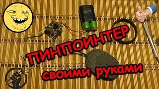 getlinkyoutube.com-Пинпоинтер своими руками за 2$ !!!