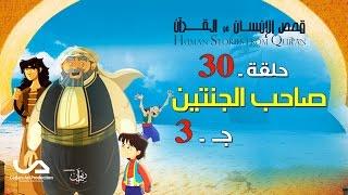 getlinkyoutube.com-قصص الإنسان في القرآن | الحلقة 30 | صاحب الجنتين - ج 3 | Human Stories from Qur'an