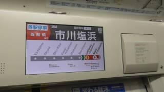 JR京葉線E233系5000番台各駅停車西船橋行き 新浦安~西船橋