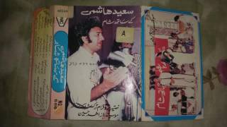 Saeed Hashmi Ke Saath Shaam