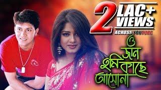 O Jan Tumi Kache Aso | Shakil Khan | Moushumi | Aogun | Bangla Movie Song 2016 | CD Vision
