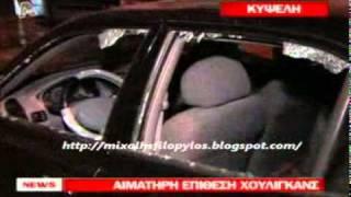 getlinkyoutube.com-Επεισόδια με μαχαιρωμένο στην Κυψέλη.