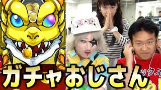 getlinkyoutube.com-【モンスト】ゴー★ジャス10連ガチャでなぜかキレッキレのギャグ!