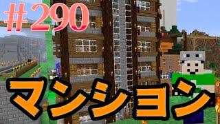 getlinkyoutube.com-【マンションを語る】まぐにぃのマイクラ実況#290:こうやって作ってます