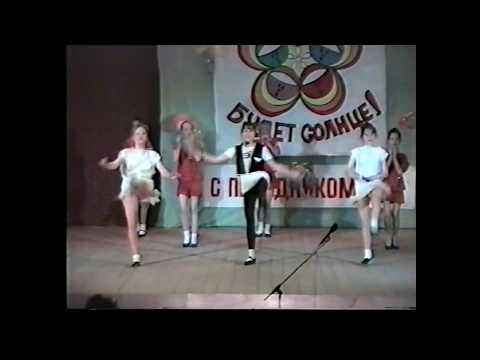 1994 год, Концерт ДШИ №5, г.Калуга, танцы ЧАСТЬ VIII