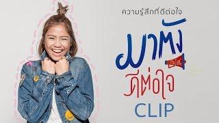 getlinkyoutube.com-มาตัง : ดีต่อใจ (CLIP)