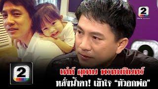 """getlinkyoutube.com-เท่ห์ อุเทน พรหมมินทร์ ฉ.เต็ม part3 หลั่งน้ำตา เข้าใจ """"หัวอกพ่อ"""" คนดังนั่งเคลียร์ ช่อง2"""