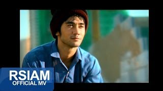 getlinkyoutube.com-สู้เพื่อเธอ : หลวงไก่ อาร์ สยาม [Official MV]