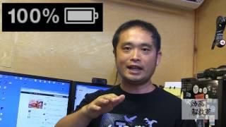 getlinkyoutube.com-[解放軍]誰も知らなかったバッテリーの充電回数の数え方