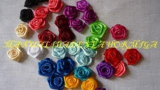 getlinkyoutube.com-como elaborar flores  miniatura en cinta de raso,flores rococo pequeñas,#117