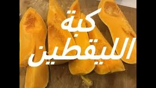 getlinkyoutube.com-المشوشة   كبة اللقطين - Chef Chadi Zeitouni