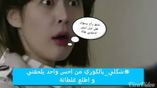 getlinkyoutube.com-شكلي بالكوري