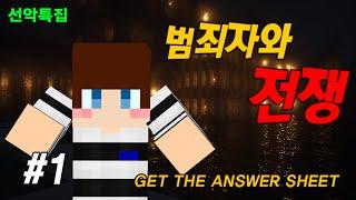 """getlinkyoutube.com-[마일드]마인크래프트 감옥에서 탈출하라! """"범죄자와 전쟁"""" # 1편 탈옥컨텐츠 / 마인크래프트 - Minecraft"""