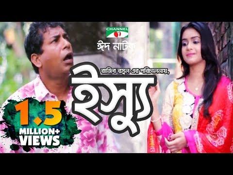 Issue ( ইস্যু ) | Mosharraf Karim | Tanjin Tisha | Bangla Funny Eid Natok 2017