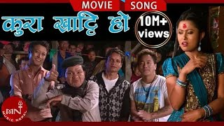 New Nepali Movie PARDESHI Song Kura Khatti Ho || Official Full Video HD