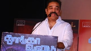 getlinkyoutube.com-Kamal Haasan at Thoongavanam Audio Launch
