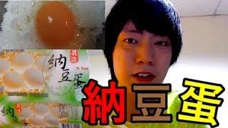 getlinkyoutube.com-【納豆蛋(卵)】在台灣第一次吃【生雞蛋飯!卵かけご飯】『日本人の夢w納豆風味の卵?』志甫一成