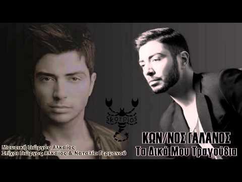 Τα δικά μου τραγούδια Κωνσταντίνος Γαλανός [New 2014] Ta dika mou tragoudia Konstantinos Galanos
