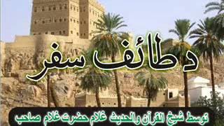 getlinkyoutube.com-Safar-e-Taif by Shaikh Ghulam Hazrat Ghulam Sahib.wmv