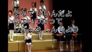 『ね』 練習用  作詞作曲:高橋はゆみ 幼稚園のおゆうぎ会