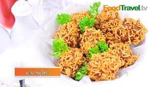 getlinkyoutube.com-มาม่าหมูโสร่ง Deep Fried Wrapped Pork with Noodle