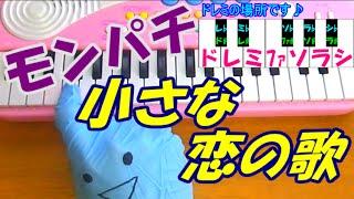 getlinkyoutube.com-1本指ピアノ【小さな恋の歌】MONGOL800 簡単ドレミ楽譜 超初心者向け
