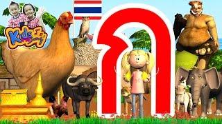 getlinkyoutube.com-ก.ไก่ เพลงเด็ก   แบบเรียน ก-ฮ สำหรับเด็กอนุบาล การ์ตูน 3D น่ารักๆ - Learn Thai Alphabet 3D
