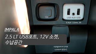 getlinkyoutube.com-임팔라 2.5 LT USB포트, 12V 소켓, 수납공간
