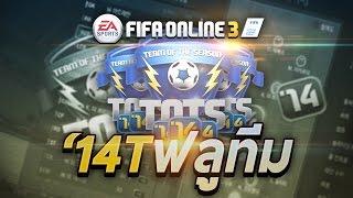 getlinkyoutube.com-FIFA ONLINE 3 | 14T' ฟลูทีม นักเตะที่ใครหลายคนมองข้าม