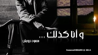 getlinkyoutube.com-هو هادئ ... و أنا كذلك ... محمود درويش