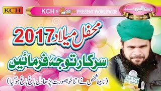 Most Beutiful Hart Tuching Millad Shrif 2017 || Hafiz Taswar Attari  (Blind)