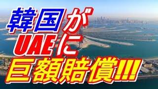 getlinkyoutube.com-【韓国崩壊】UAEが韓国に巨額賠償請求!!!
