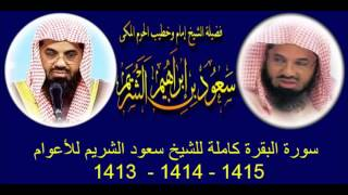 getlinkyoutube.com-سورة البقرة كاملة للشيخ سعود الشريم للأعوام 1413 - 1414 - 1415 هـ