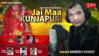 getlinkyoutube.com-JAI MAA KUNJAPURI | LATEST GARHWALI SONG 2017 DHIRU RAWAT SUPERHIT BHAJAN  RIWAZ MUSIC