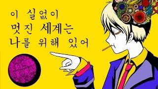getlinkyoutube.com-【복숭아】이 실없이 멋진 세계는, 나를 위해 있어 - 하츠네미쿠 를 불러보았다