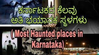 ಕರ್ನಾಟಕದ ಕೆಲವು ಅತೀ ಭಯಾನಕ ಸ್ಥಳಗಳು(Most haunted places in Karnataka)