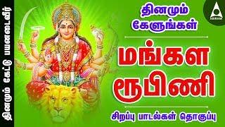 getlinkyoutube.com-Mangala Roopini Jukebox - Song Of Lord Sivagami -  Tamil Devotional Songs